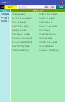 eTalk Tablet apk screenshot