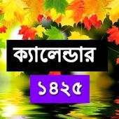 Bangla Calendar 2018 icon