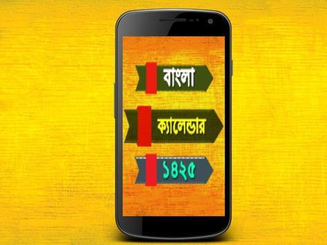 Bangla Calendar 2018 poster