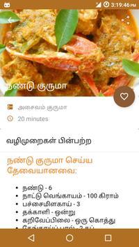 Kurma recipes screenshot 4