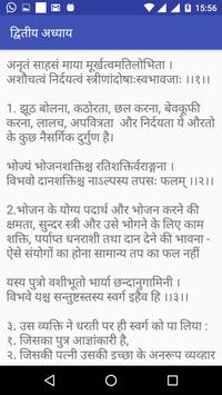 Chanakya Niti screenshot 3
