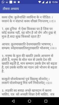 Chanakya Niti screenshot 4