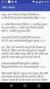 Chanakya Niti screenshot 5