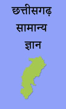 Chhattisgarh gk hindi for android apk download chhattisgarh gk hindi poster gumiabroncs Choice Image