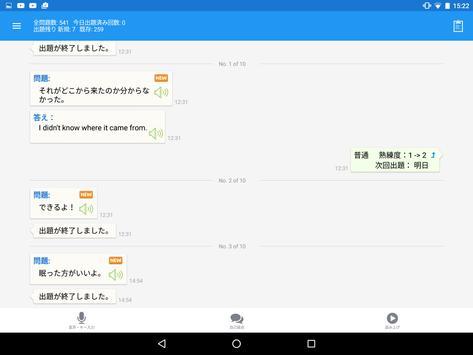 サクサク!英作文! apk screenshot