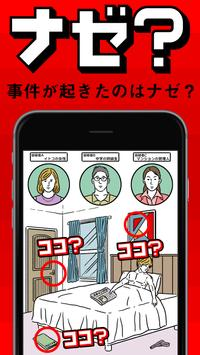 【ナゼ?ナニ?】脱出ゲーム感覚の謎解きパズルゲーム poster
