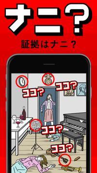 【ナゼ?ナニ?】脱出ゲーム感覚の謎解きパズルゲーム apk screenshot