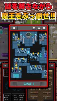 【謎解きダンジョン】勇者に転生したら謎解きだった apk screenshot