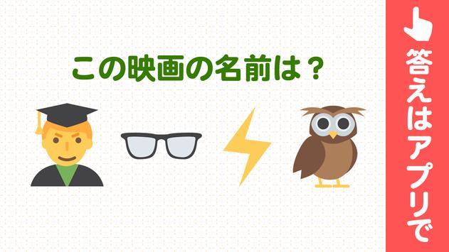 絵文字㊙クイズ poster