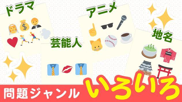 絵文字㊙クイズ screenshot 1