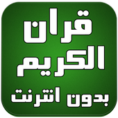 قران الكريم mp3 بدون انترنت icon