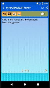 Коран на Таджикистан apk screenshot