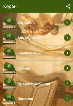Коран на Киргизия apk screenshot