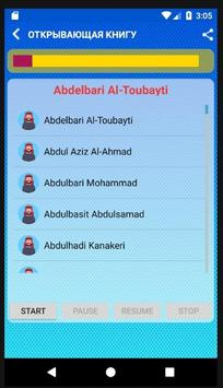 Коран screenshot 3