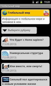 Глобальный мир Pro screenshot 3
