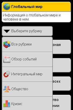 Глобальный мир Pro screenshot 1