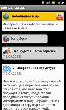 Глобальный мир Pro screenshot 4