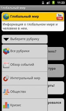 Глобальный мир Pro screenshot 5