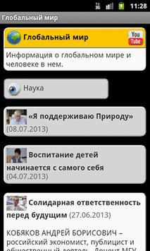 Глобальный мир Pro screenshot 6