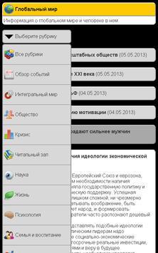 Глобальный мир Pro screenshot 8