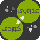 Arabic<>Kurdish (Qallam Dict) icon