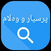 Kurd - پرسیار و وەڵام icon