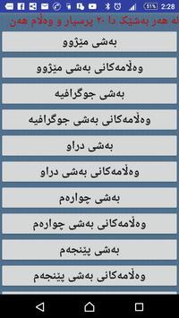Kurd - پرسیار و وەڵام screenshot 3