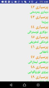 Kurd - پرسیار و وەڵام screenshot 2