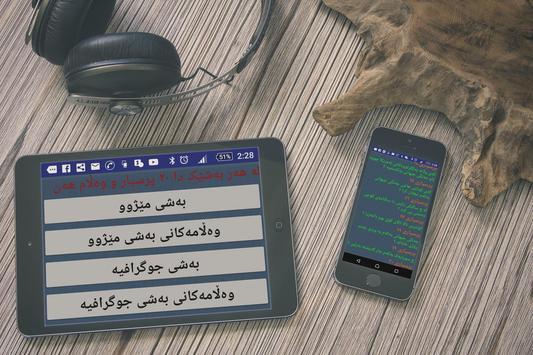 Kurd - پرسیار و وەڵام screenshot 5