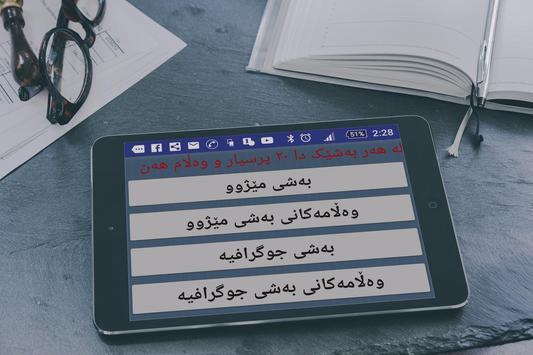 Kurd - پرسیار و وەڵام screenshot 6