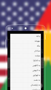 English to Kurdish Dictionary apk screenshot