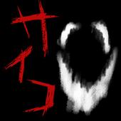 サイコ度診断 icon
