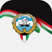 Kuwait Traffic Violation and Immigration icon