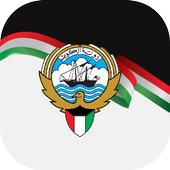 Kuwait Traffic Violation and Immigration icon