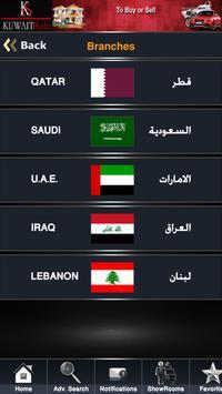 كويت سيل KuwaitSale screenshot 5