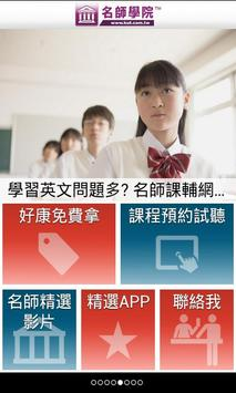 考試必備補充教材 - 線上瀏覽 poster