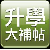 升學大補帖 icon