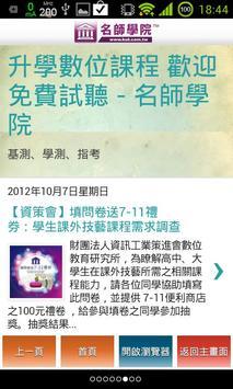 升學大補帖 apk screenshot