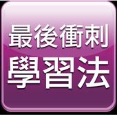 最後衝刺學習法 - 數位學習 icon