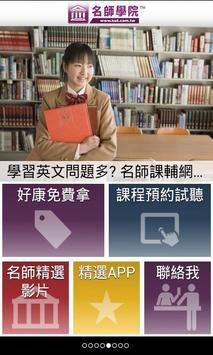 最後衝刺學習法 - 數位學習 poster