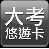 大考悠遊卡 icon