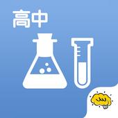 高中化学@酷学习 icon