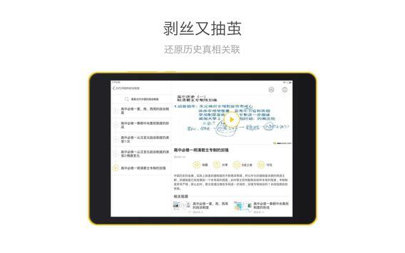 高中历史HD@酷学习 screenshot 1