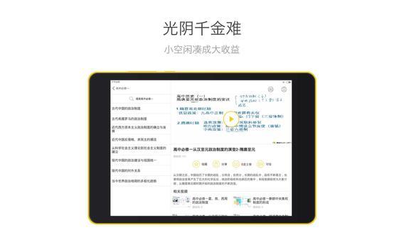 高中历史HD@酷学习 screenshot 2