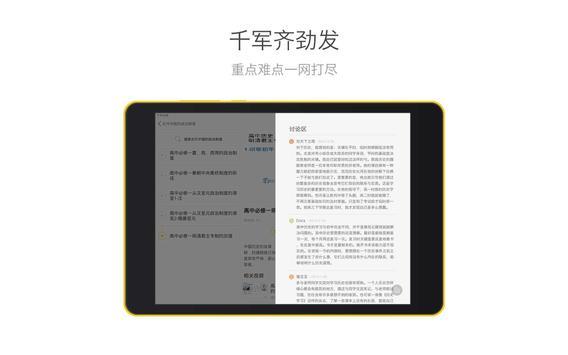 高中历史HD@酷学习 screenshot 3
