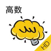 高数HD@酷学习 icon