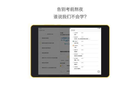 高数HD@酷学习 apk screenshot