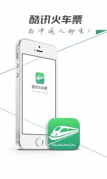 超级火车票_火车_余票_最新票价 poster