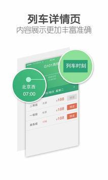 超级火车票_火车_余票_最新票价 screenshot 2