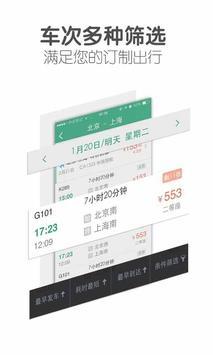 超级火车票_火车_余票_最新票价 screenshot 3
